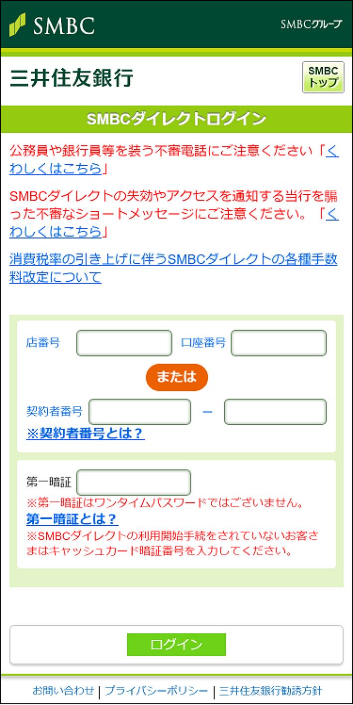 ダイレクト 銀行 三井 住友