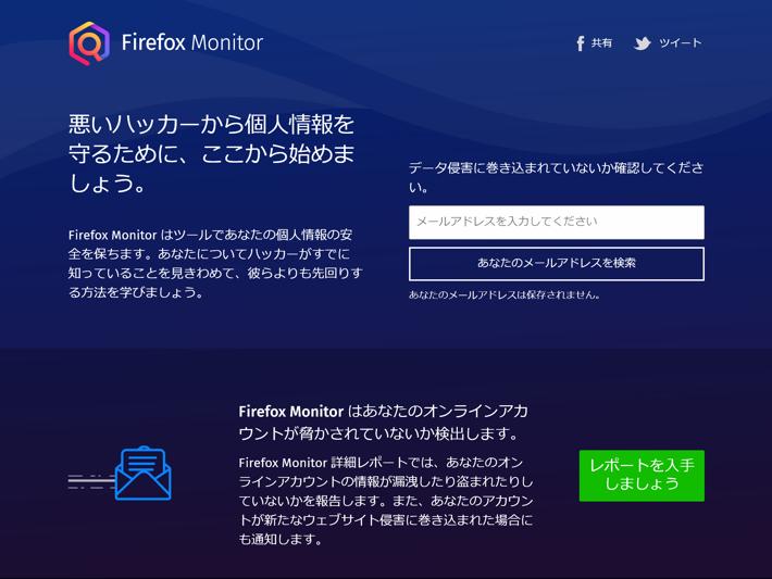 サイト または アプリ で の データ 侵害 により パスワード 情報 が 漏洩 しま した